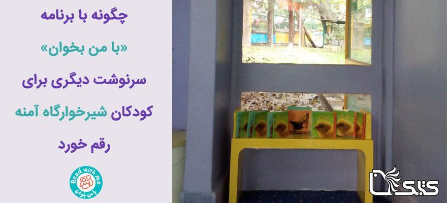 چگونه با برنامه «با من بخوان» سرنوشت دیگری برای کودکان شیرخوارگاه آمنه رقم خورد