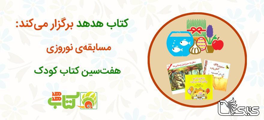 مسابقه نوروزی «هفتسین کتاب کودک» برگزار میشود