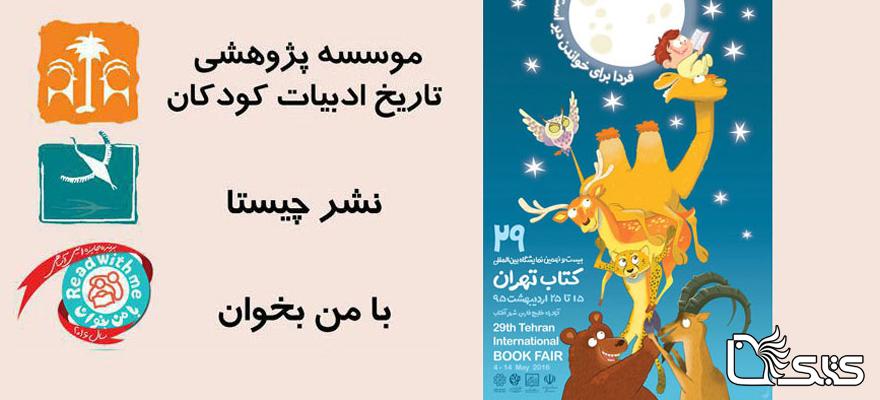 موسسه پژوهشی تاریخ ادبیات کودکان در نمایشگاه بین المللی کتاب تهران