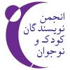 انجمن نویسندگان کودک و نوجوان