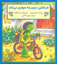 فرانکلین دوچرخه سواری میكند