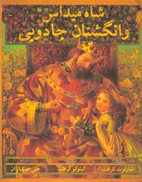 شاه میداس و انگشتان جادویی