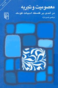 معصومیت و تجربه: درآمدی برفلسفه ادبیات کودک