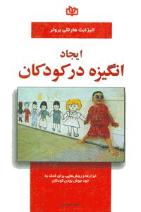 ایجاد انگیزه در کودکان