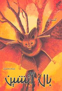 خفاش کوچولو ( بال نقرهای، بال آفتابی و بال آتشین )