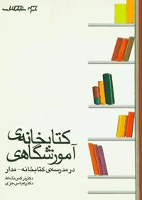 کتابخانه های آموزشگاهی در مدرسه ی کتابخانه- مدار