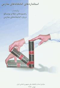 استانداردهای کتابخانه های مدارس