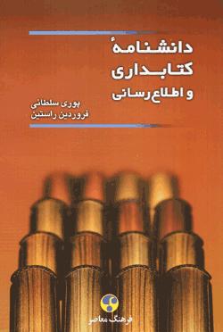 دانشنامه کتابداری و اطلاع رسانی
