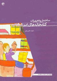 ساختمان و تجهیزات کتابخانه های آموزشگاهی