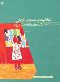 انتخاب و تهیه منابع اطلاعاتی برای کودکان و نوجوانان و کتابخانه های آموزشگاهی