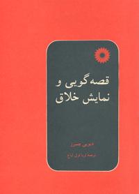 قصه گویی و نمایش خلاق