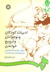ادبیات کودکان و نوجوانان و ترویج خواندن
