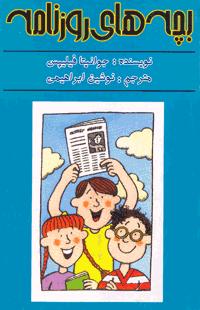 بچههای روزنامه