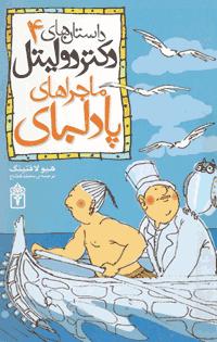 ماجراهای پادلبای، داستانهای دكتر دولیتل