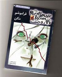 چرا نوجوانان به کتاب های ترسناک روی می آورند؟