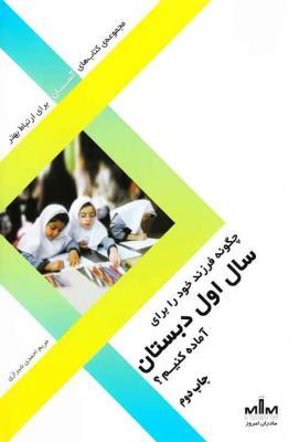 کتاب کودک و نوجوان: چگونه فرزند خود را برای سال اول دبستان آماده کنیم؟