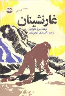 کتاب کودک و نوجوان: غارنشینان