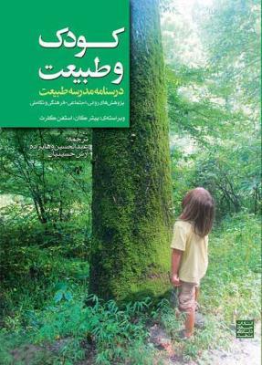 کتاب کودک و نوجوان: کودک و طبیعت