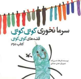 کتاب کودک و نوجوان: سرما نخوری کوتی کوتی