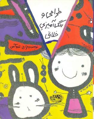 کتاب کودک و نوجوان: طراحی و رنگ آمیزی خلاق