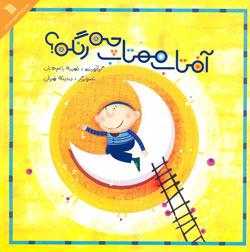 کتاب کودک, ادبیات کودک, آفتاب مهتاب چه رنگه؟