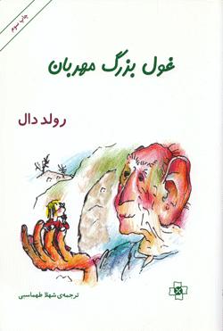 کتاب کودک و نوجوان: غول بزرگ مهربان