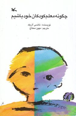 کتاب کودک و نوجوان: چگونه معلم کودکان خود باشیم: برای اولیا و مربیان