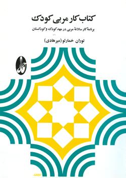 کتاب کودک و نوجوان: کتاب کار مربی کودک (برنامه کار سالانه مربی در مهد کودک و کود