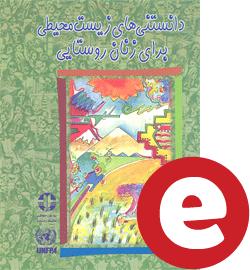 کتاب کودک و نوجوان: دانستنی های محیط زیستی برای زنان روستایی