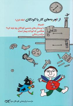 کتاب کودک و نوجوان: از تجربه های کار با کودکان(١): انضباط – با پرسش های جنسی کود