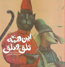 کتاب کودک و نوجوان: این همه تلق و ملق