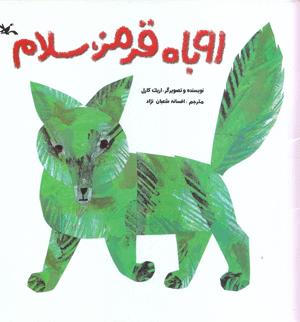 کتاب کودک و نوجوان: روباه قرمز سلام!