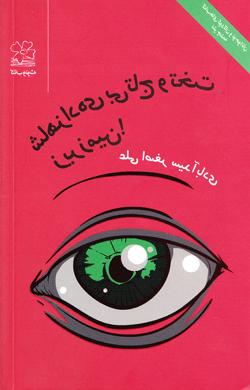 کتاب کودک و نوجوان: شاهزاده ی بی تاج و تخت زیر زمین