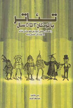 کتاب کودک و نوجوان: تئاتر با کودکان ٣ تا ٥ سال، راهنمای عملی آموزش مقدماتی تئاتر