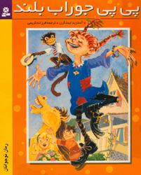 کتاب کودک و نوجوان: پی پی جوراب بلند