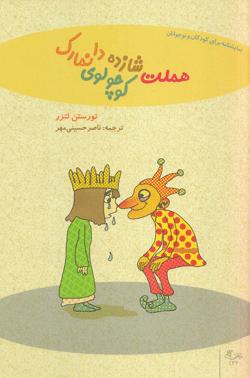 کتاب کودک و نوجوان: هملت، شازده کوچولوی دانمارک