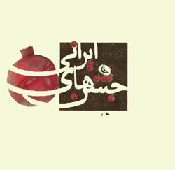 کتاب کودک و نوجوان: جشن های ایرانی