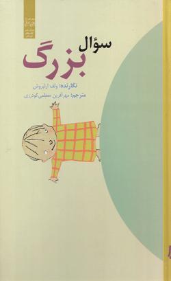 کتاب کودک و نوجوان: سوال بزرگ