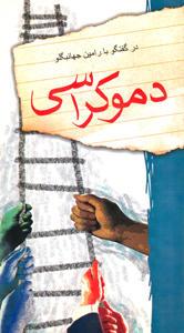 کتاب کودک و نوجوان: دموکراسی