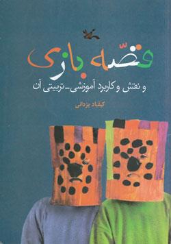 کتاب کودک و نوجوان: قصه بازی و نقش و کاربرد آموزشی - تربیتی آن