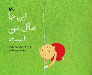 کتاب کودک و نوجوان: این جا مال من است