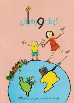 کتاب کودک و نوجوان: کودک و جغرافی: یادگیری جغرافی را از کجا آغاز کنیم؟