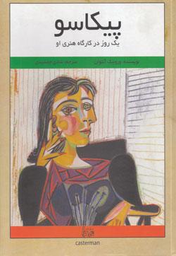 کتاب کودک و نوجوان: پیکاسو: یک روز در کارگاه هنری او