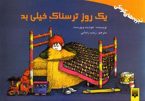 کتاب کودک و نوجوان: یک روز ترسناک خیلی بد