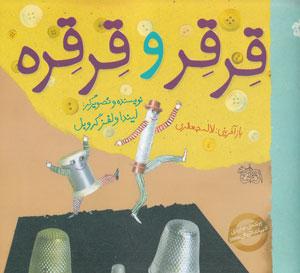 کتاب کودک و نوجوان: قرقر و قرقره
