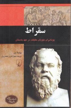 کتاب کودک و نوجوان: سقراط: یونانی ای جویای حقیقت در عهد باستان