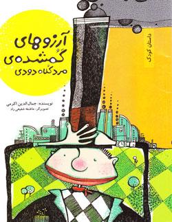 کتاب کودک و نوجوان: آرزوهای گمشده مرد کلاه دودی