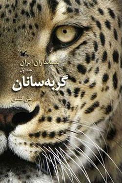 کتاب کودک و نوجوان: پستانداران ایران: گربه سانان
