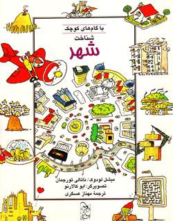 کتاب کودک و نوجوان: شناخت شهر با گام های کوچک