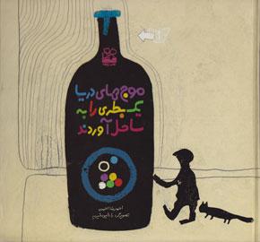 کتاب کودک و نوجوان: موج های دریا یک بطری را ساحل آوردند